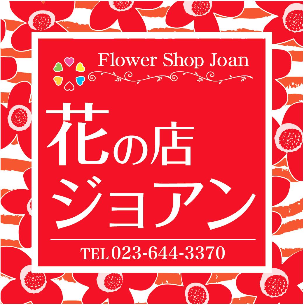 山形県山形市の花屋 花の店ジョアン